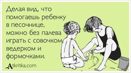 atkritka_1376648731_944.jpg
